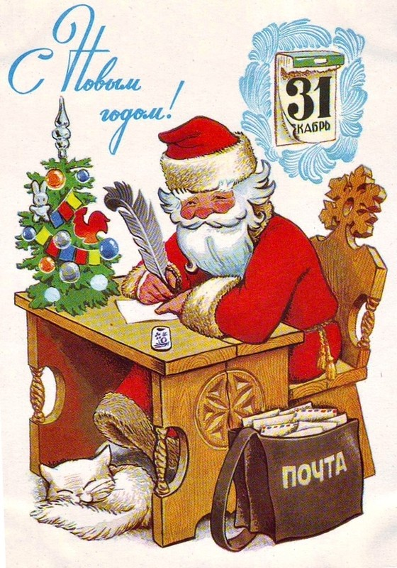 Дед Мороз, поздравление с Новым Годом, Дед Мороз с ёлочкой, Дед Мороз пишет письма, резиденция Деда Мороза