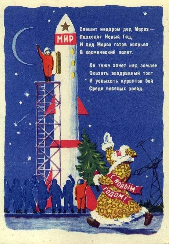 Дед Мороз, поздравление с Новым Годом, Дед Мороз с ракетой, Дед Мороз на космодроме