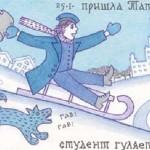 25 января — Татьянин День, День студентов